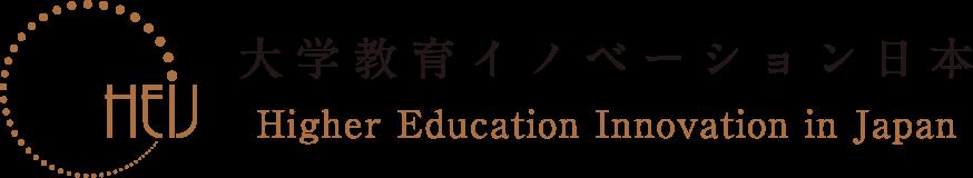 大学教育イノベーション日本